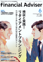 Financial Advisers 199号