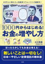 1000円からはじめるお金の増やし方