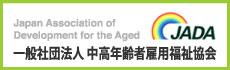 一般社団法人 中高年齢者雇用福祉協会