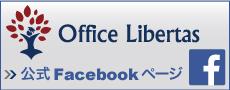 office libertas 公式Facebookページ