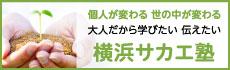 横浜サカエ塾